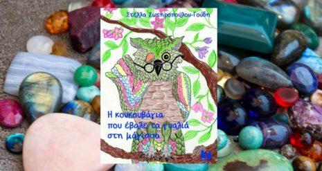 """Στέλλα Σωτηροπούλου-Γούδη """"Η κουκουβάγια που έβαλε τα γυαλιά στη μάγισσα"""" από τις εκδόσεις Κάκτος"""