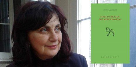 Γιατί το μέλλον μια μικρή κουκίδα, γράφει η Κούλα Αδαλόγλου