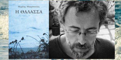 """Μιχάλης Μακρόπουλος """"Η θάλασσα"""" από τις εκδόσεις Κίχλη"""