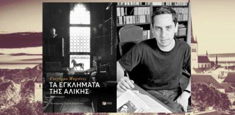 "Guillermo Martinez ""Τα εγκλήματα της Αλίκης"" από τις εκδόσεις Πατάκη"