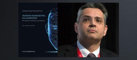 """Γιάννης Μαστρογεωργίου """"Τεχνητή νοημοσύνη και άνθρωπος"""" από τις εκδόσεις Παπαδόπουλος"""