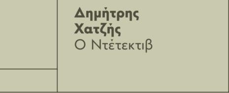 "#snfccAtHome: Η Μαρία Σκουλά διαβάζει το διήγημα ""Ο Ντέτεκτιβ"" του Δημήτρη Χατζή"