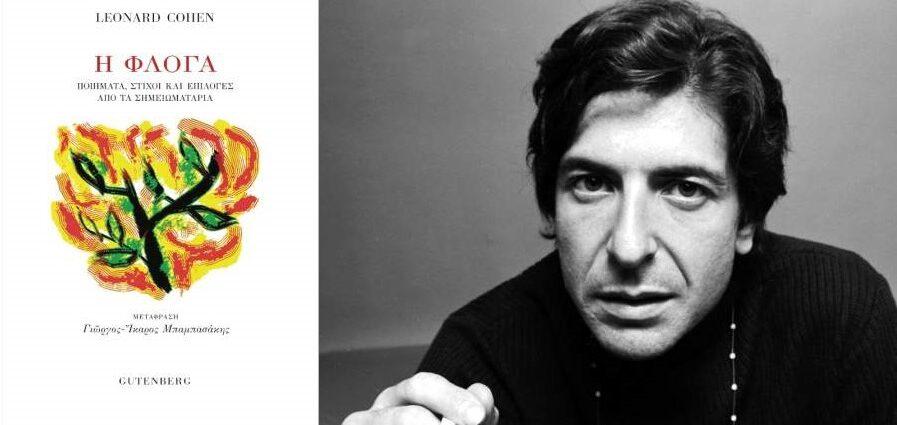 "Leonard Cohen ""Η Φλόγα"" από τις εκδόσεις Gutenberg"