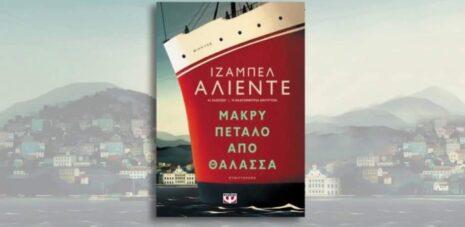«Μακρύ πέταλο από θάλασσα» της Ιζαμπέλ Αλλιέντε, γράφει ο Κώστας Τραχανάς