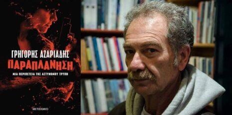 Παραπλάνηση, γράφει ο Γρηγόρης Αζαριάδης
