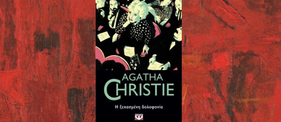 «Η ξεχασμένη δολοφονία» της Αγκάθα Κρίστι, γράφει ο Κώστας Τραχανάς