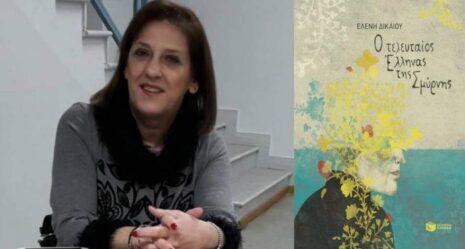O τελευταίος Έλληνας της Σμύρνης, γράφει η Ελένη Δικαίου