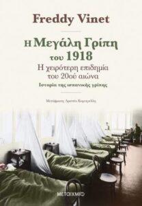 "Freddy Vinet ""Η μεγάλη γρίπη του 1918"" από τις εκδόσεις Μεταίχμιο"
