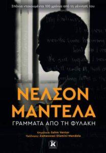 """Νέλσον Μαντέλα """"Γράμματα από τη φυλακή""""   Πάντα δείχνει αδύνατο, μέχρι που το καταφέρνεις!"""