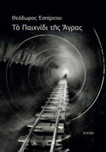 """Προδημοσίευση: Θεόδωρος Εσπίριτου """"Το Παιχνίδι της Άγρας"""" από τις εκδόσεις Κίχλη"""