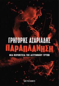 """Γρηγόρης Αζαριάδης """"Παραπλάνηση"""" από τις εκδόσεις Μεταίχμιο"""