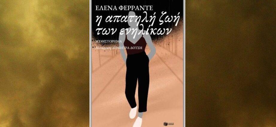 «Η απατηλή ζωή των ενηλίκων», τo καινούριο μυθιστόρημα της Έλενα Φερράντε