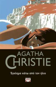 «Έγκλημα κάτω από τον ήλιο» της Αγκάθα Κρίστι, γράφει ο Κώστας Τραχανάς