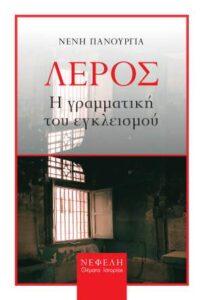 """Νένη Πανουργιά """"ΛΕΡΟΣ: Η γραμματική του εγκλεισμού"""" από τις εκδόσεις Νεφέλη"""