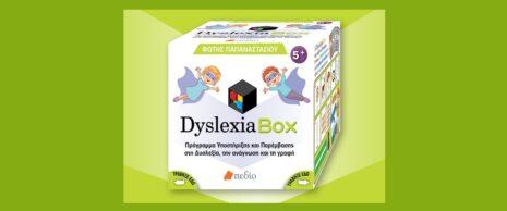 """Φώτης Παπαναστασίου """"Dyslexia Box"""" από τις εκδόσεις ΠΕΔΙΟ"""