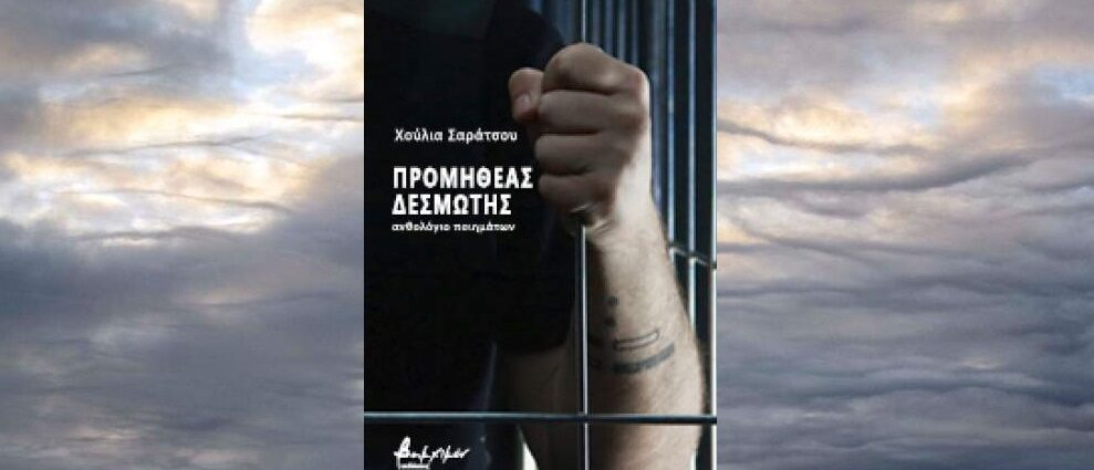 "Julia Sarachu ""Προμηθέας Δεσμώτης"" από τις εκδόσεις Βακχικόν"