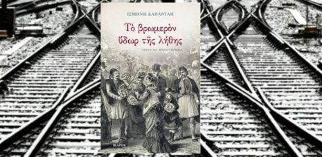 """Ισμήνη Καπάνταη """"Το βρωμερόν ύδωρ της λήθης"""" από τις εκδόσεις Ίκαρος"""