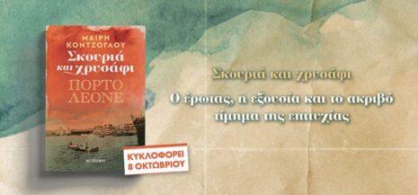 """Το δεύτερο μέρος της διλογίας """"Σκουριά και χρυσάφι"""" της Μαίρης Κόντζογλου σε λίγες μέρες στα βιβλιοπωλεία"""