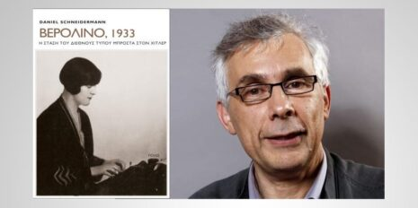 "Daniel Schneidermann ""Βερολίνο, 1933"" από τις εκδόσεις Πόλις"