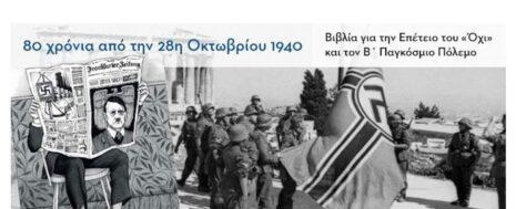80 χρόνια από την 28η Οκτωβρίου 1940