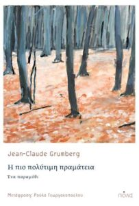 "Jean-Claude Grumberg ""Η πιο πολύτιμη πραμάτεια"" από τις εκδόσεις Πόλις"