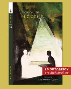 Don DeLillo «Η Σιωπή»   Κυκλοφορεί στις 20 Οκτωβρίου