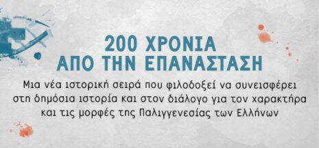 200 χρόνια από την Επανάσταση