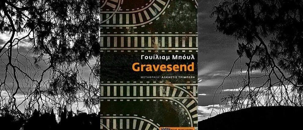 Gravesend, ένα κλειστό καθολικό περιβάλλον;