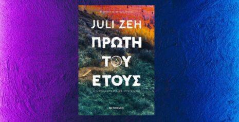 "Juli Zeh ""Πρώτη του έτους"" από τις εκδόσεις Μεταίχμιο"