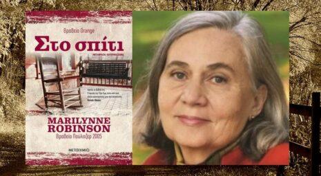 "Marilynne Robinson ""Στο σπίτι"" από τις εκδόσεις Μεταίχμιο"