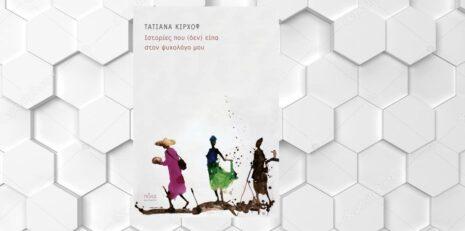 """Τατιάνα Κίρχοφ """"Ιστορίες που (δεν) είπα στον ψυχολόγο μου"""" από τις εκδόσεις Πόλις"""