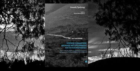 """Λουκάς Τριάντης """"Χωρικός σχεδιασμός, θεσμικές μεταρρυθμίσεις και παγκοσμιοποίηση"""" από τις εκδόσεις νήσος"""