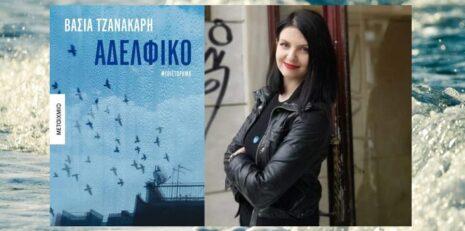 """Βάσια Τζανακάρη """"Αδελφικό"""" από τις εκδόσεις Μεταίχμιο"""