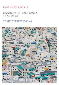 """Ελισάβετ Κοτζιά """"Ελληνική πεζογραφία, 1974-2010"""" από τις εκδόσεις Πόλις"""