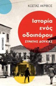 """Κώστας Ακρίβος """"Ιστορία ενός οδοιπόρου: Στρατής Δούκας"""" από τις εκδόσεις Μεταίχμιο"""