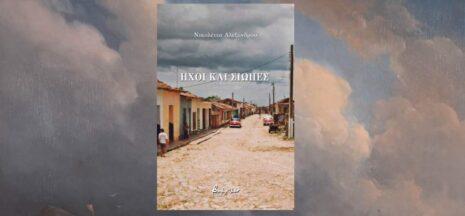 """Νικολέττα Αλεξάνδρου """"Ήχοι και Σιωπές"""" από τις εκδόσεις Βακχικόν"""