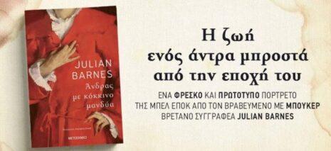 Το νέο βιβλίο του βραβευμένου Julian Barnes μας μεταφέρει στο Παρίσι της Μπελ Επόκ