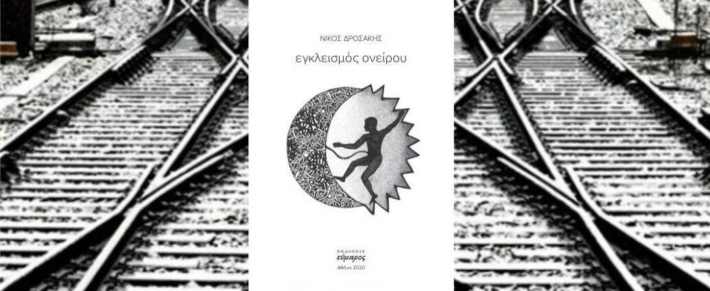 Νίκος Δροσάκης «Εγκλεισμός ονείρου» από τις εκδόσεις Εύμαρος