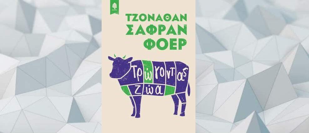 """Τζόναθαν Σάφραν Φόερ """"Τρώγοντας ζώα"""" από τις εκδόσεις Κέδρος"""