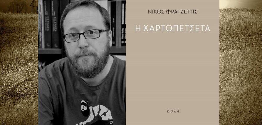 """Συνέντευξη: Νίκος Φρατζέτης """"Να ανοίξουμε τις «πατρίδες» μας στον κόσμο"""""""