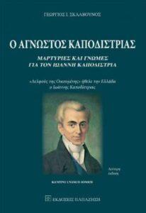 """Γεώργιος Ι. Σκλαβούνος """"Ο άγνωστος Καποδίστριας"""" από τις εκδόσεις Παπαζήση"""