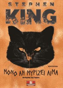 Nέα βιβλία των S. King, N.N. Taleb, C.J. Tudor, Η. Γεωργαντή και άλλων έρχονται στις 7 Δεκεμβρίου από τις εκδόσεις Κλειδάριθμος