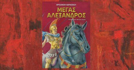Χρυσάνθη Καραΐσκου «Μέγας Αλέξανδρος» από τις εκδόσεις Διάπλαση