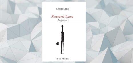 """Μαίρη Μικέ """"Ζωντανοί Ίσκιοι"""" από τις εκδόσεις Gutenberg"""
