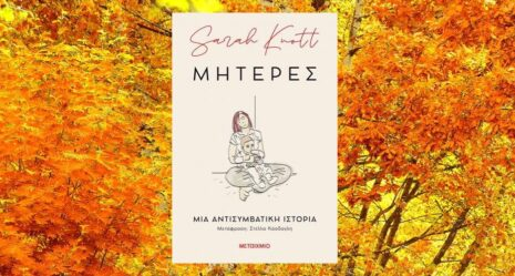 "Sarah Knott ""Μητέρες"" από τις εκδόσεις Μεταίχμιο"