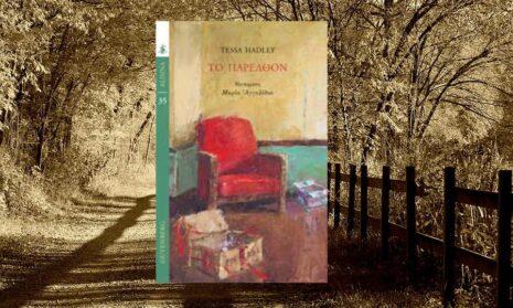 "Tessa Hadley ""Το παρελθόν"" από τις εκδόσεις Gutenberg"