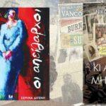 Προτάσεις του μήνα | Νίκος Σκορίνης - Σεμίνα Διγενή