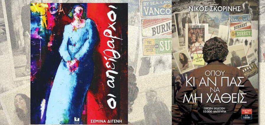 Προτάσεις του μήνα   Νίκος Σκορίνης - Σεμίνα Διγενή