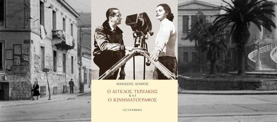 Ο Άγγελος Τερζάκης και ο κινηματογράφος | Εκδόσεις Gutenberg