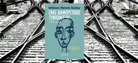 "William M. Kelley ""Ένας διαφορετικός τυμπανιστής"" από τις εκδόσεις Μεταίχμιο"